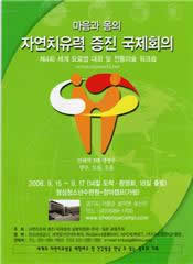 4° Conferenza Mondiale Urinoterapia, Corea, 2006